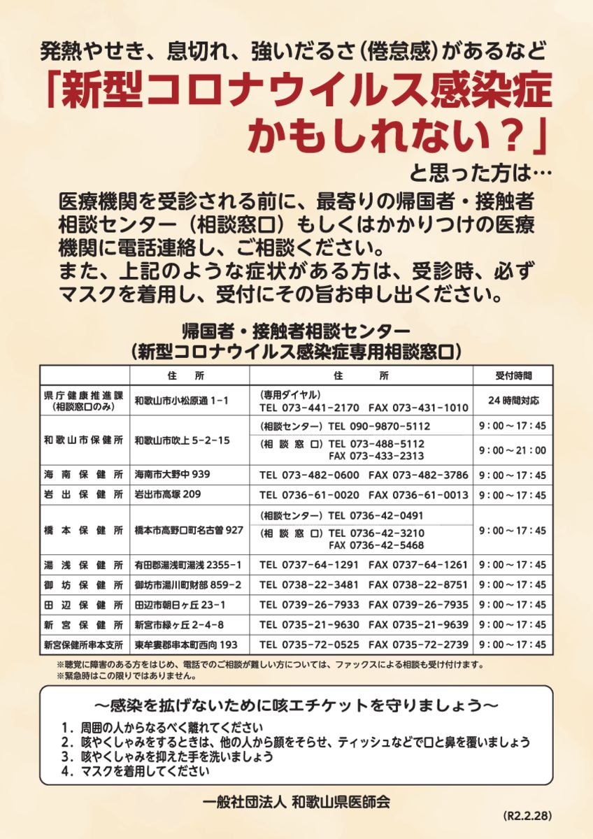 和歌山 県 コロナ ウイルス 感染 【速報】帰省中の大学生ら11人の感染確認 2日、和歌山県