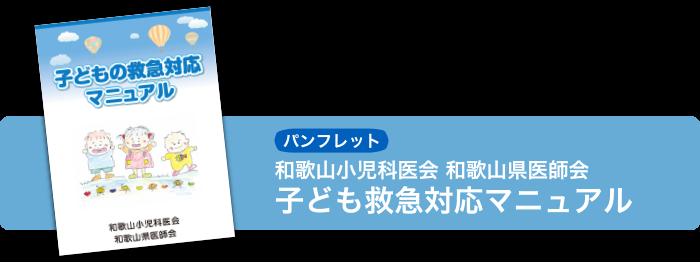(パンフレット)和歌山小児科医会 和歌山県医師会 子ども救急対応マニュアル