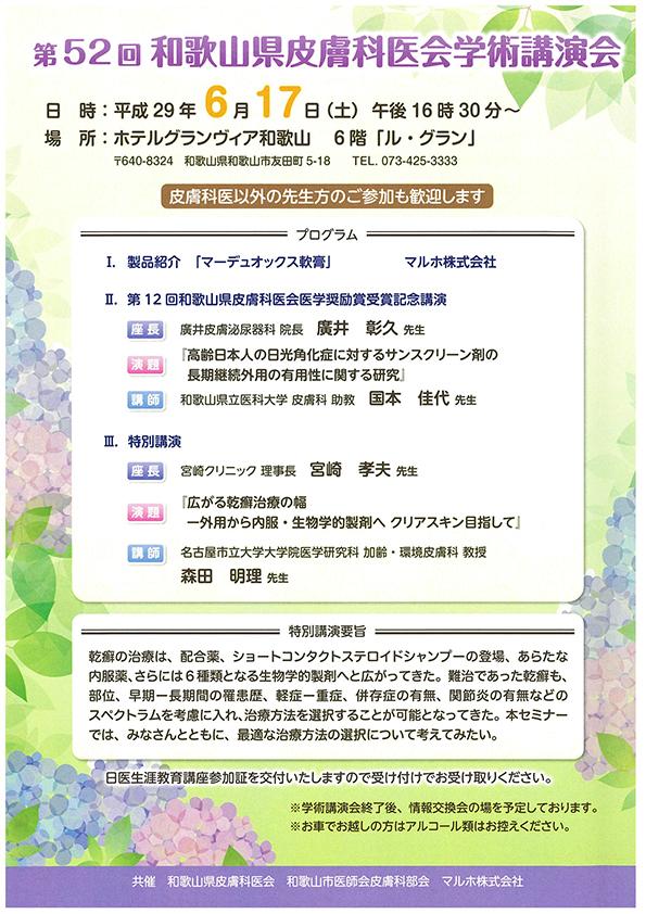 廣井 皮膚 科