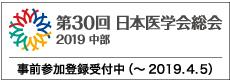 第30回 日本医学会総会2019中部