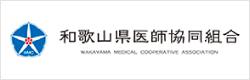 和歌山県医師協同組合